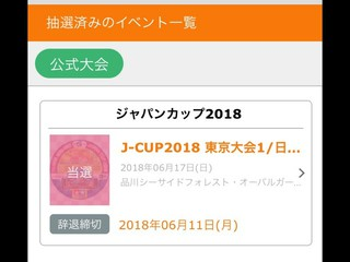 Japan  cup 2018 東京大会1