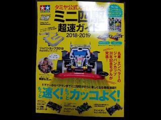 ミニ四駆 超速ガイド2018