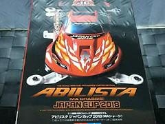 アビリスタJAPAN-CUPと超速ガイド