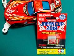 ハイパーダッシュ3モーター J-CUP2018
