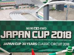 ジャパンカップ2018!!