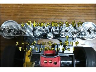 ピボットバンパーver2.5