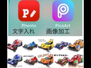 画像加工と文字アプリ