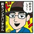 鈴木コンタパンチ