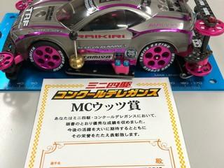 MCウッツ賞⁈仕様ライキリ