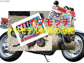 バイクプラモついに始めます!