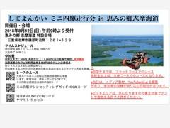 しまよんかい ミニ四駆走行会in恵みの里 志摩海道