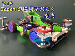 Japan CUP東京大会2