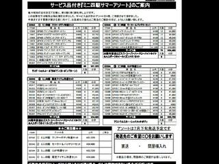 ミニ四駆サマーアソート
