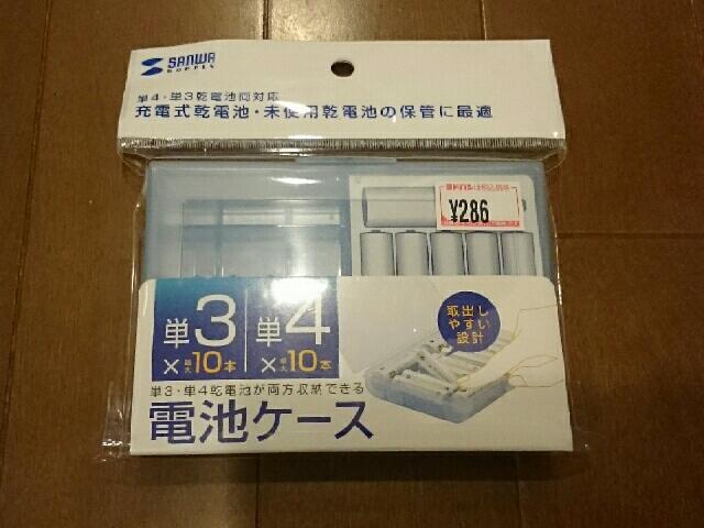 サンワサプライ電池ケース