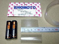 単三電池保護チューブ 使用してみました