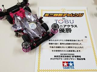 ミニ四駆チャレンジ in TOBU