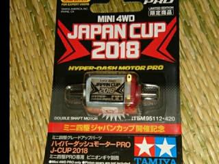 やっと、JAPANCap2018ハイパーダッシュモーターを購入出来ました。