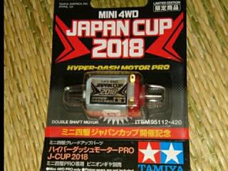 JAPANCap2018ハイパーダシュモーター2box購入