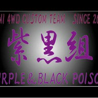 紫黒組 purple&black poison