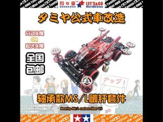 ベアリング型MS / Lカーボンセット