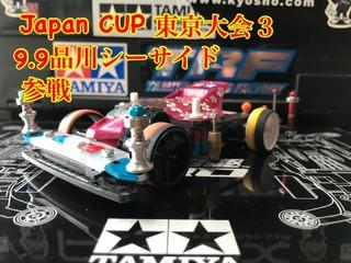 Japan CUP東京大会3‼️