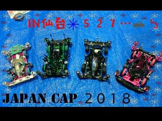 JAPAN CUP2018︎☺in︎仙台大会参加!!✳