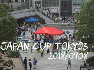ジャパンカップ2018東京3