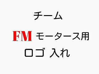 チーム  FMモータースのロゴ入れ