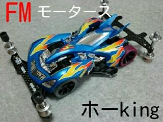 FM―Aシャーシ × スピンバイパー