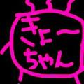 きょ〜ちゃん(ω´∀`ω)