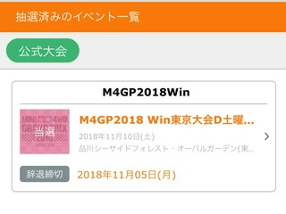 ミニ四駆GP2018 ウインター東京大会♪