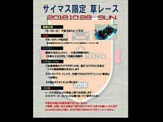 サイマス限定草レース@すまいるキング稲沢店|ω・`)