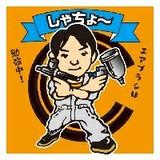 しゃちょ~★ team CAT@丸仲自動車