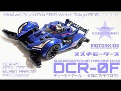 DCR-0F(デクロフ)