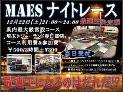 12.22Maesカップナイトレース開催決定