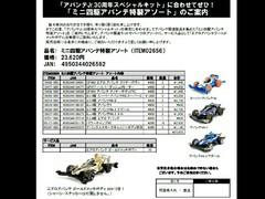 ミニ四駆アバンテ特製アソート
