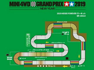 ミニ四駆グランプリ2019ニューイヤーコース