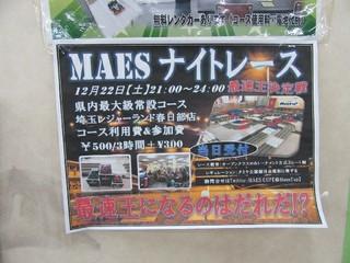 2018/12/22 MASE ナイトレース 埼玉県春日部