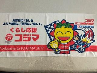 コジマ初売り2019タオル