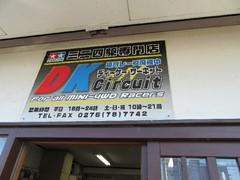 2019/1/3 DKサーキット 群馬県邑楽町