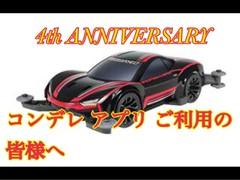 RAIKIRI 発売4周年記念