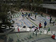 ニューイヤー2019東京①