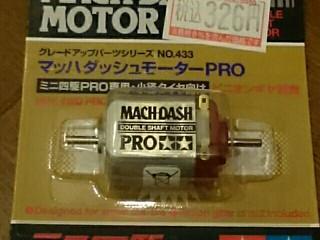 マッハダッシュモーターPro