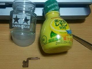 ターミナルはレモン汁でピカピカ