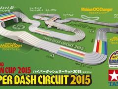 ハイパーダッシュサーキット2015