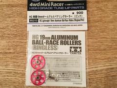 HG 19mm オールアルミベアリングローラー(ピンク)