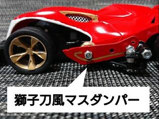 シシレオー號(獅子刀追加Ver.)