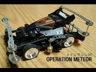 メインマシン001:OPERATION METEOR