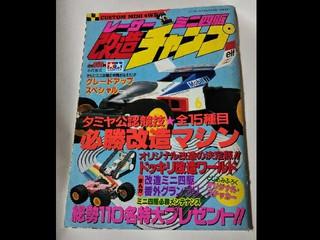 レーサーミニ四駆 改造チャンプ