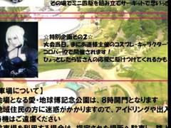 愛知県 モリコロパーク こすぷれイベント