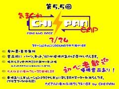 第5.5回気まぐれCHI-PANcap