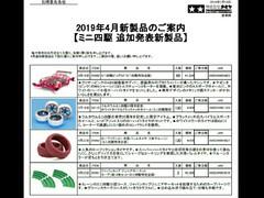 4月新製品追加発表