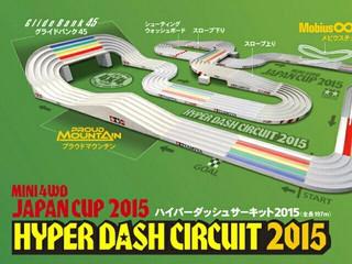 J-CUP2015ハイパーダッシュサーキット