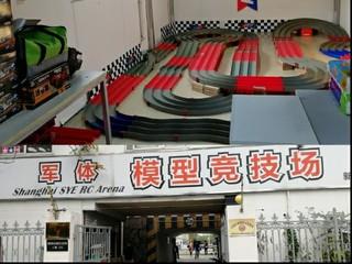 上海SYE軍体国際車輌模型競技場